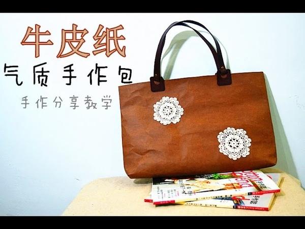 How to make a tote bag 实用篇 牛皮纸气质手作包 DIY HANDMADE BAG💜💜💜
