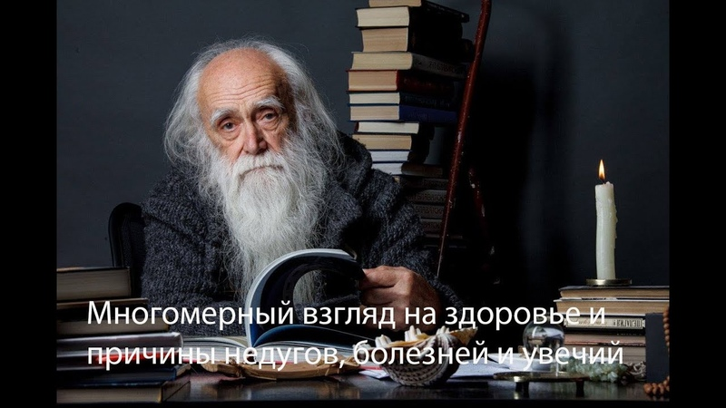 Лев Клыков Многомерный взгляд на здоровье и причины недугов болезней и увечий Тайны жизни