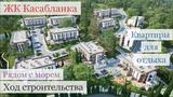 ЖК Касабланка Квартиры в Сочи для отдыха Недвижимость Сочи