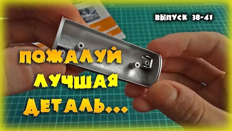 Сборка ГАЗ М21 Волга от DeAgostini Выпуск №38-41