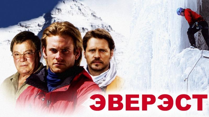Эверэст | Everest | 2007 (Частка 2) 576p