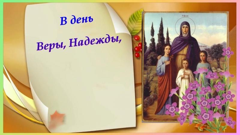 С Днём Ангела вас - Вера, Надежда, Любовь и София! Будьте счастливы