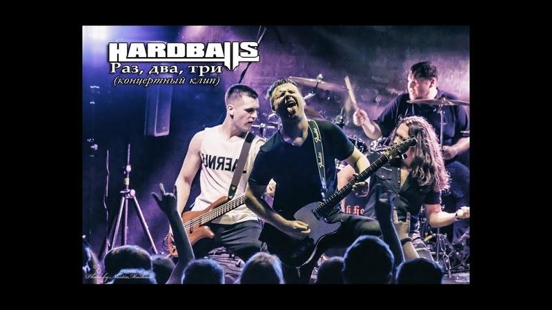Hardballs - Раз, два, три (концертный клип)