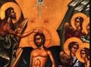 Απολυτίκιο Αγ Θεοφανείων 6 ΙΑΝΟΥΑΡΙΟΥ