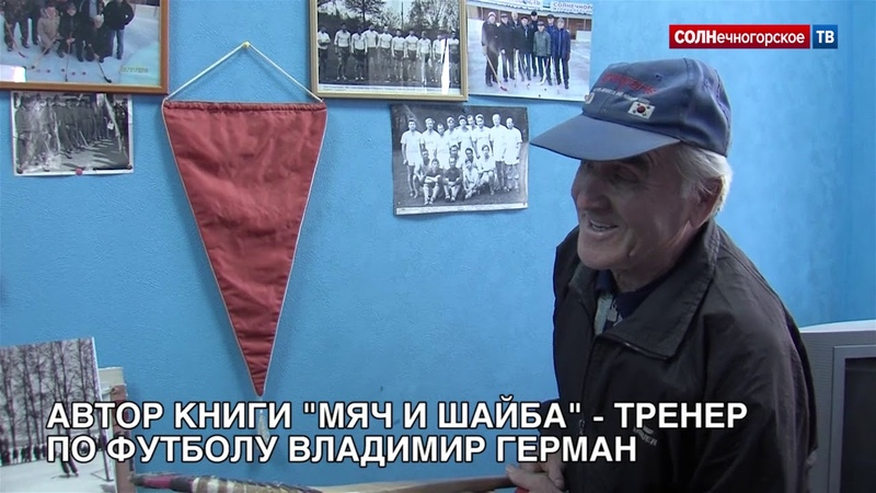 Издана первая книга о развитии футбола и хоккея в Солнечногорске