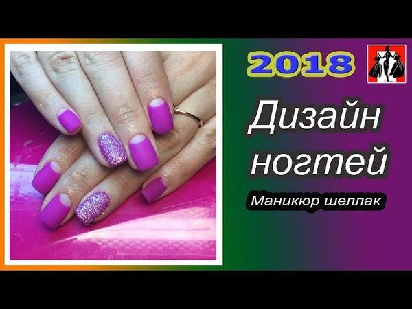 Дизайн ногтей Маникюр шеллак