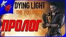 Dying Light Прохождение на русском Часть 1 ► ПРОЛОГ