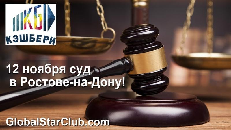 Cashbery 12 ноября суд в Ростове на Дону