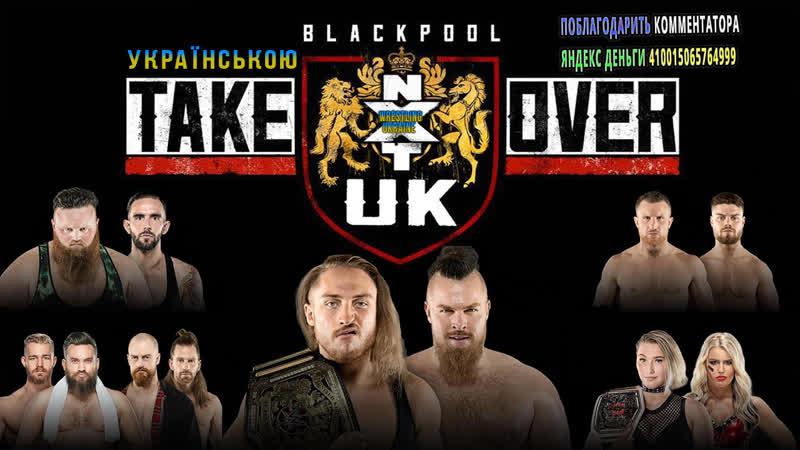 [Wrestling Ukraine]стрім в якому подивимось реслінг і поспілкуємось / NXT UK TakeOver]