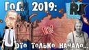 Россия 2019: Итоги первой недели свинского года. Прорывы, скрепы, РАЙНАШ!