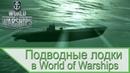 Подводные лодки в World of Warships и Steel Ocean а заодно и в War Thunder