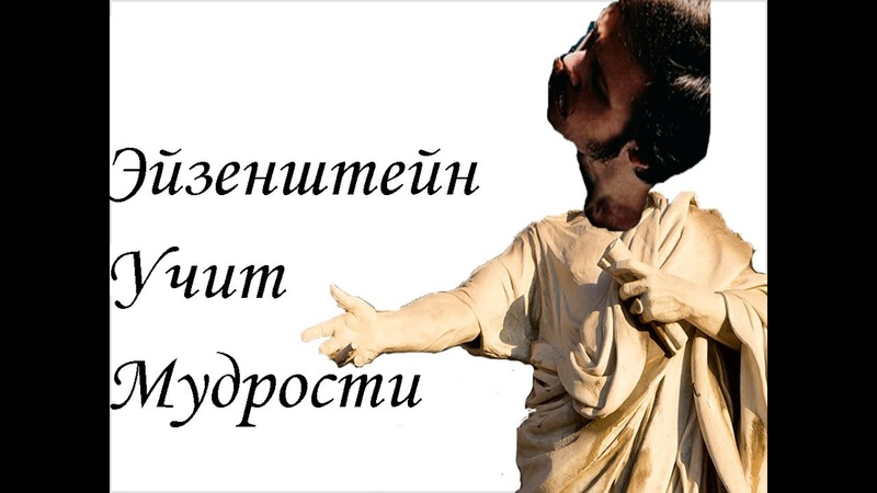 ЭЙЗЕНШТЕЙН УЧИТ МАЛЫША ДЕХИАРА МУДРОСТИ