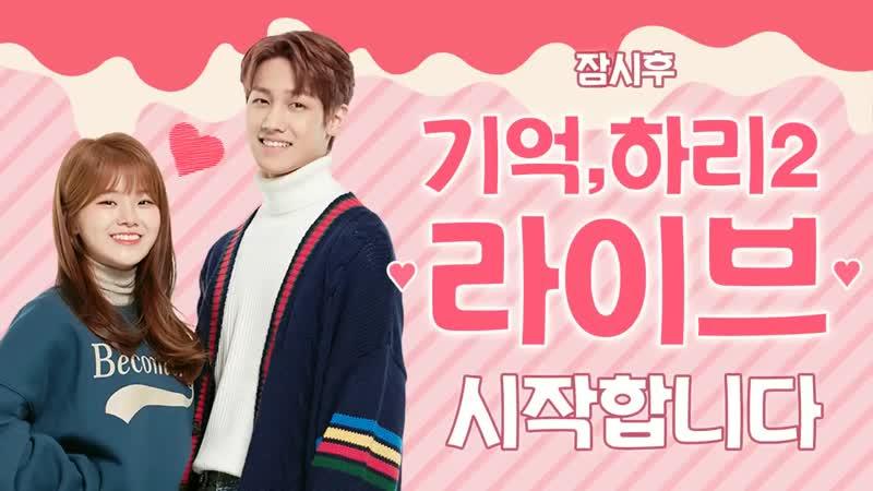[Remember, Hari 2] 라이브 강림하리 발렌타인 라이브 방송 하리_♥