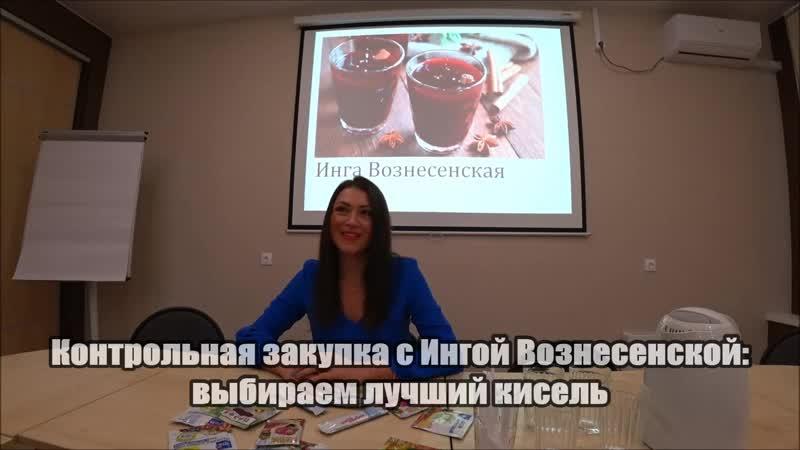 Контрольная закупка с Ингой Вознесенской