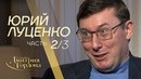 Юрий Луценко. Часть 2 из 3-х. В гостях у Дмитрия Гордона (2019)