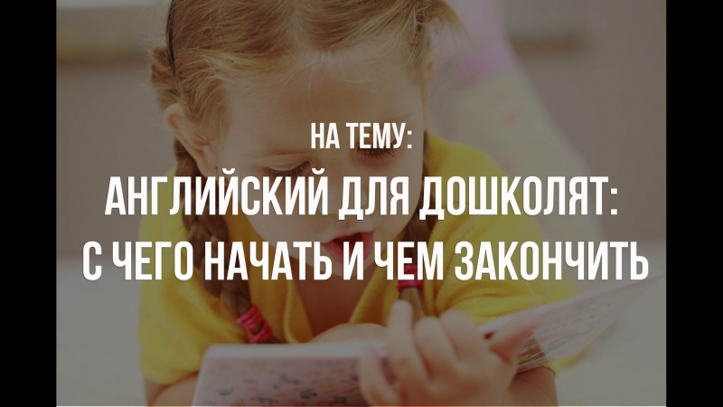 Английский для дошколят: с чего начать и чем закончить.