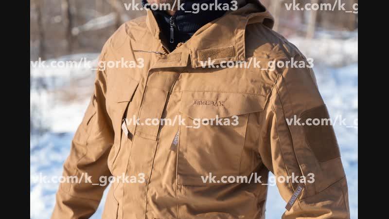 Тактическая куртка Джунгли кайот