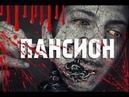 ПАНСИОН / 1080p / 60fps / Ужас / Остросюжетный триллер / Мистика / Драма / 18