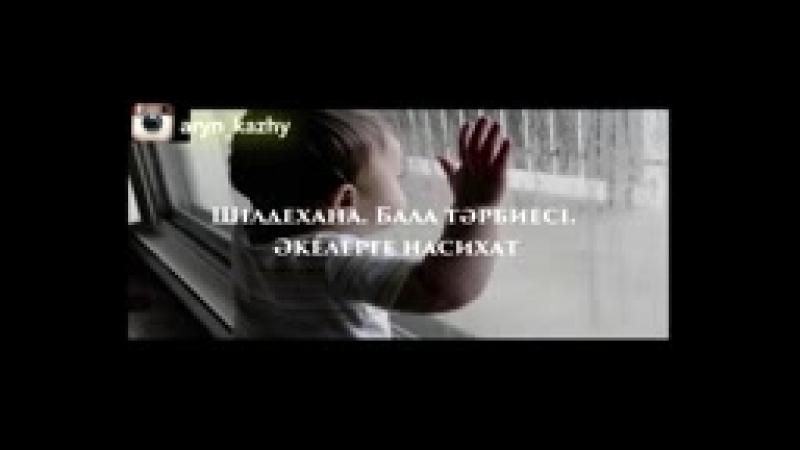 Шілдеxана Бала тәрбиесі Әкелерге насиxат Ерлан Ақатаев ᴴᴰ 144p 3gp