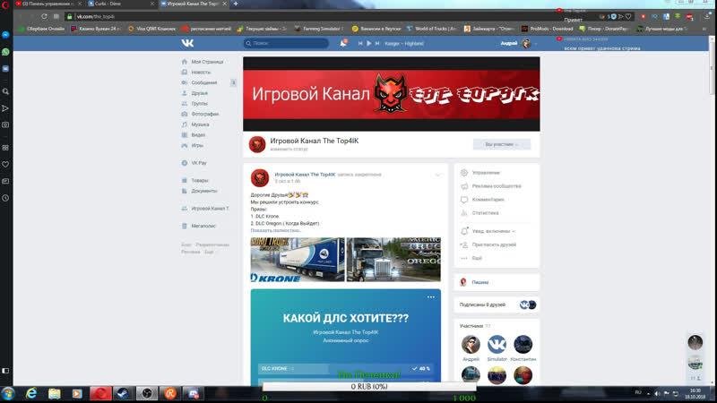 Андрей Лобанов - live via Restream.io