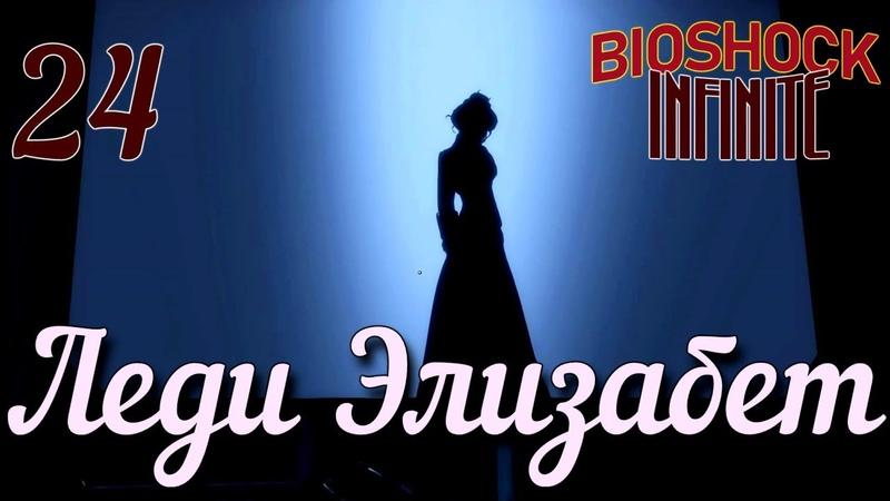 BioShock Infinite [HD] 24 ~ Леди Элизабет