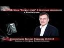 РадиоНОД Вопрос ответ О точечных изменениях в Конституции Комментарии Евгения Федорова 10 10 18