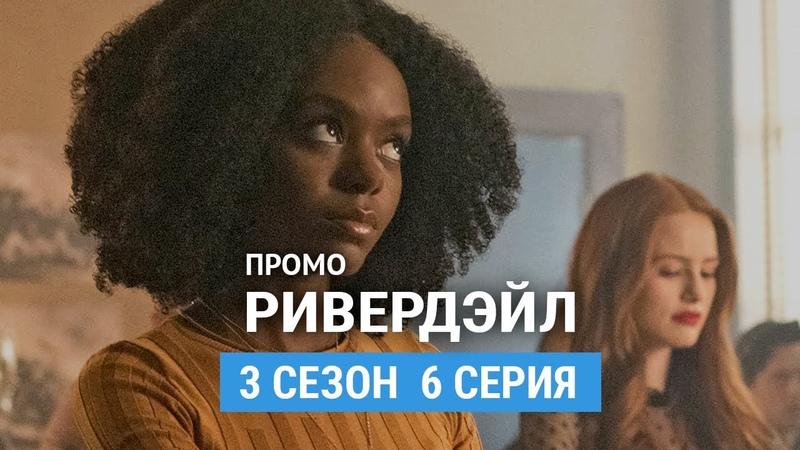 Ривердэйл 3 сезон 6 серия Промо Русская Озвучка