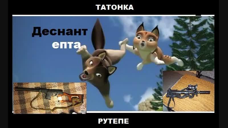 Татонка РУТЕПЕ RYTP