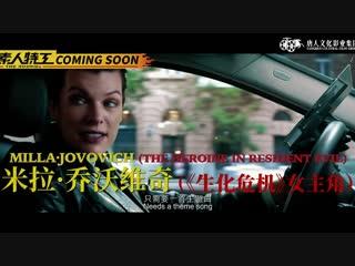 素人特工 The Rookies  王大陆, 米拉·乔沃维奇  Tangren Cultural Film Group