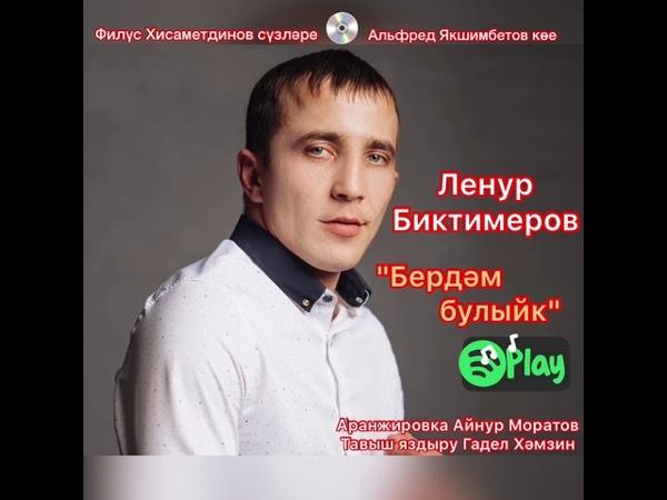 Ленур Биктимеров - Бердәм булыйк - яңа җыр