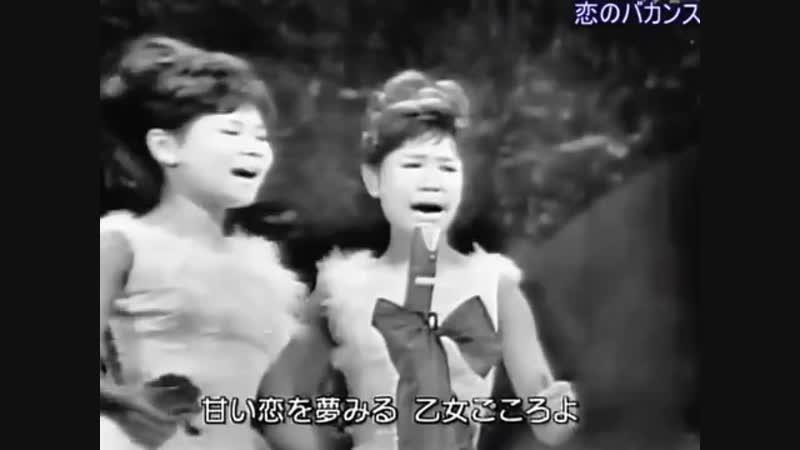 The Peanuts сестры Пинац Эми и Юми Ито Каникулы любви 1963 год