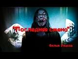 Лучший Фильм Ужасов
