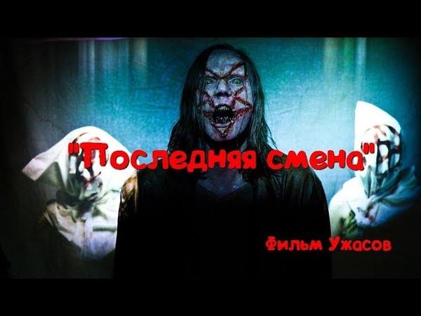 Лучший Фильм Ужасов Последняя смена Ужасы, триллер кино 2019