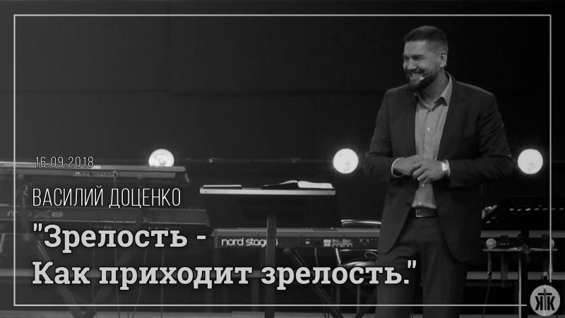 Василий Доценко Зрелость - Как приходит зрелость. 16.09.18