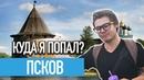 КУДА Я ПОПАЛ Неприступный Псков