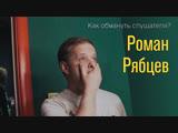 Роман Рябцев - Как обмануть слушателя и издателей