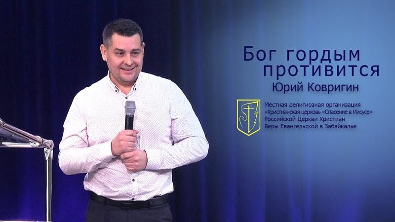 Юрий Ковригин Бог гордым противится (25.11.18)