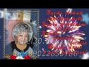 Слайд шоу маме 60 лет - заказать на юбилей
