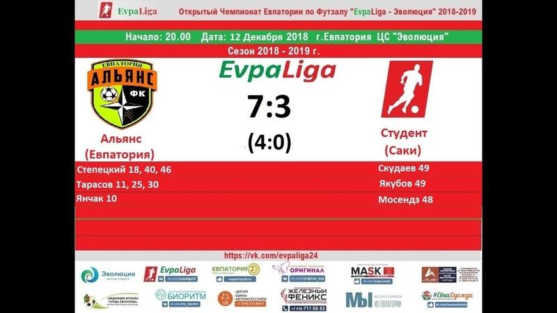 Футзал EvpaLiga 5х5 12.12.2018 Альянс (Евпатория) - Студент (Саки)