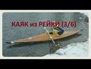Каяк из осиновой рейки (3/6) Верхняя скорлупа (Мастерская Пират Вудс)