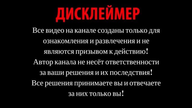 НОВАЯ МИРОВАЯ БАНКОВСКАЯ СИСТЕМА 2020 г. (КИНУТ ВСЕХ)