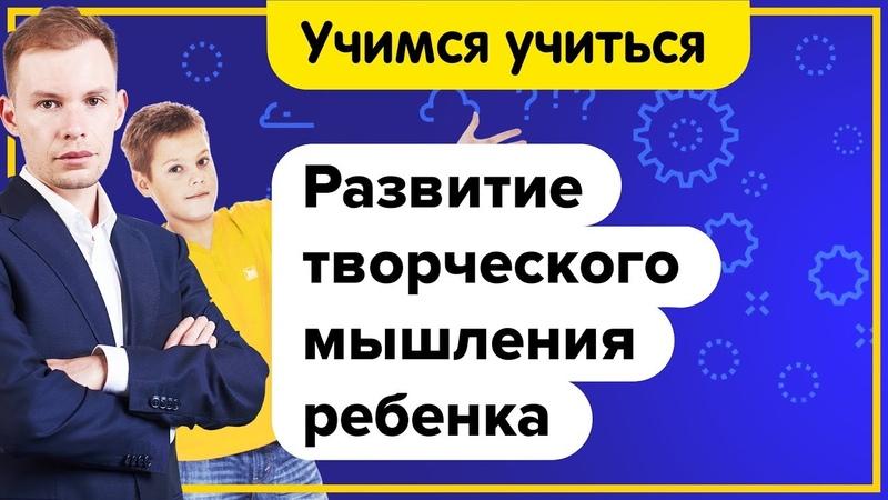 👨🎓 Творческое мышление (креативность) у детей. ТРИЗ. Проблемное обучение. ✍️Учимся учиться