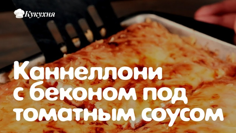 Каннеллони с беконом под томатным соусом — Очень сочные!