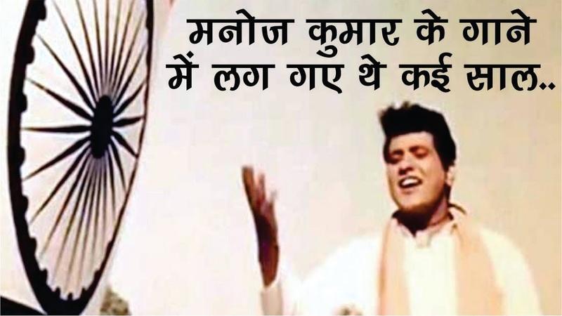 Manoj Kumar Ke Is Gane Ko Likhne Mein Lage Salon Mere Desh Ki Dharti