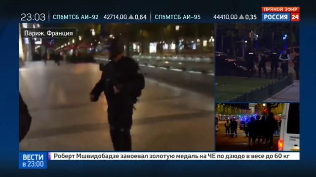 Новости на Россия 24 • Елисейские поля перекрыты полиция говорит о теракте