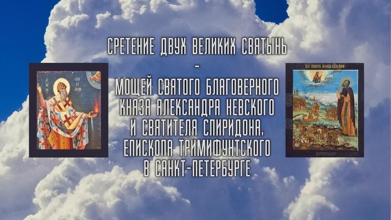 Сретение двух святынь – мощей святого благоверного князя Александра Невского и святителя Спиридона