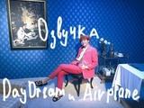 Озвучка Daydream и Airplane Episode