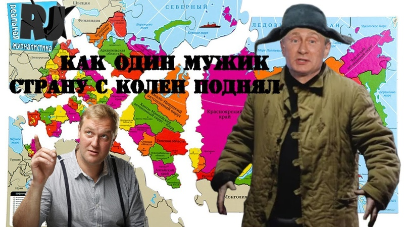 Путин вспомнил про народ... Исповедь князя Владимира. Россия 2019 в погоне за рейтингами