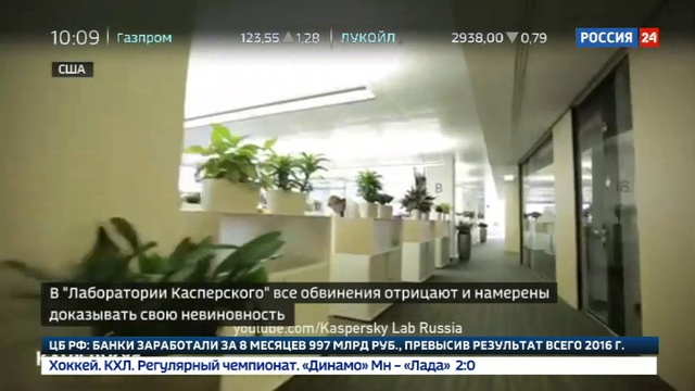 Новости на Россия 24 Компьютерные санкции и охота на ведьм США запретили антивирус Касперского