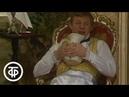 Н.В.Гоголь. Ревизор. Серия 2. Малый театр. Постановка Е.Весника и Ю.Соломина 1985
